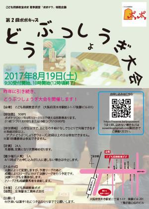 20170819_dobutsu