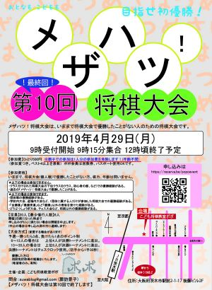 20190429_mezahatsu10