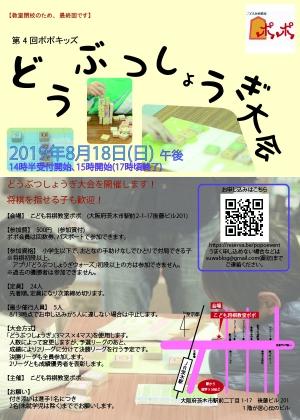20190818doubutsu_match4